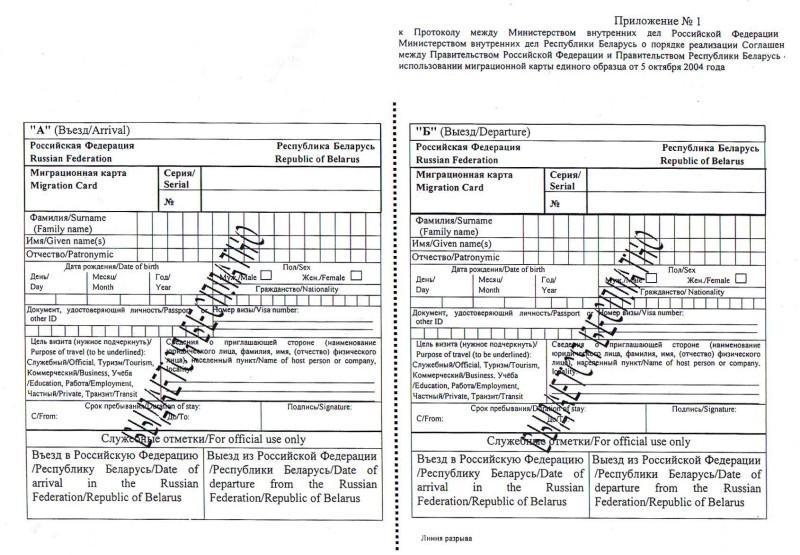 Migration_card-1-e1446040997793